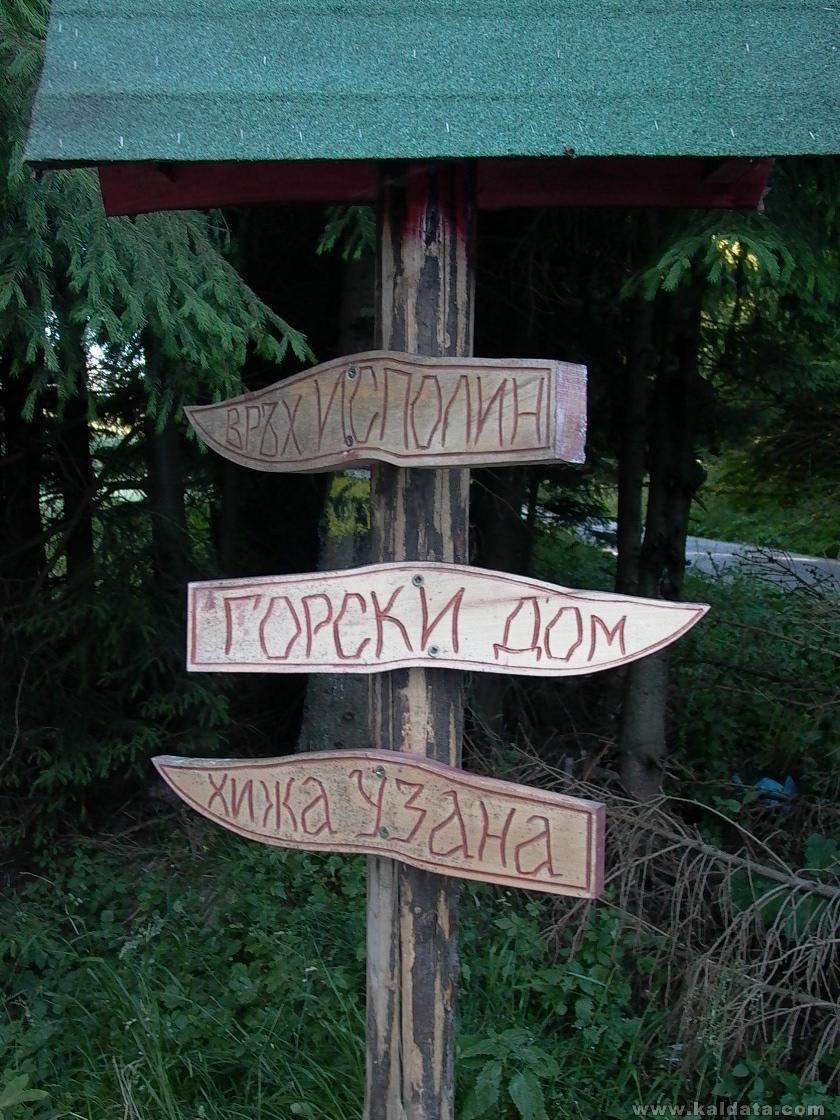 А сега на къде? :-)