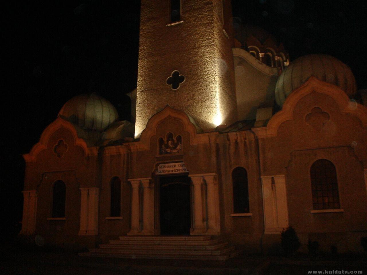 Катедралата във Велико Търново