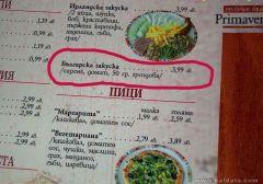 Българска закуска