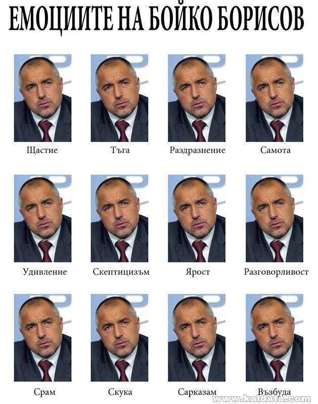 Емоциите на Бойко(т) Борисов