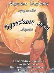 plakat_Odraskana_luna.jpg