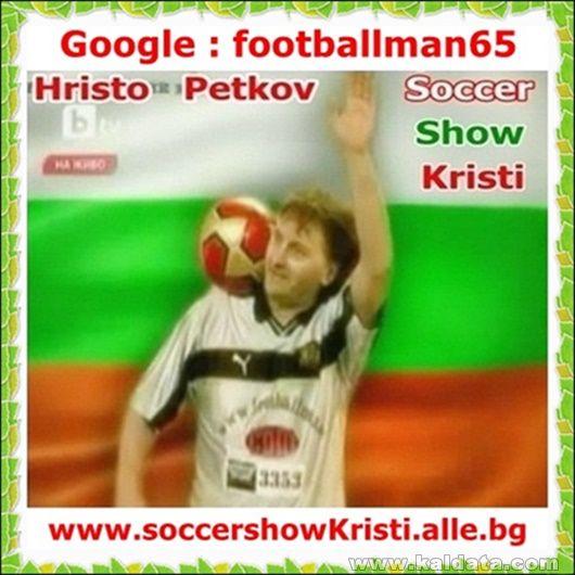 footballman65 - Hristo   Petkov