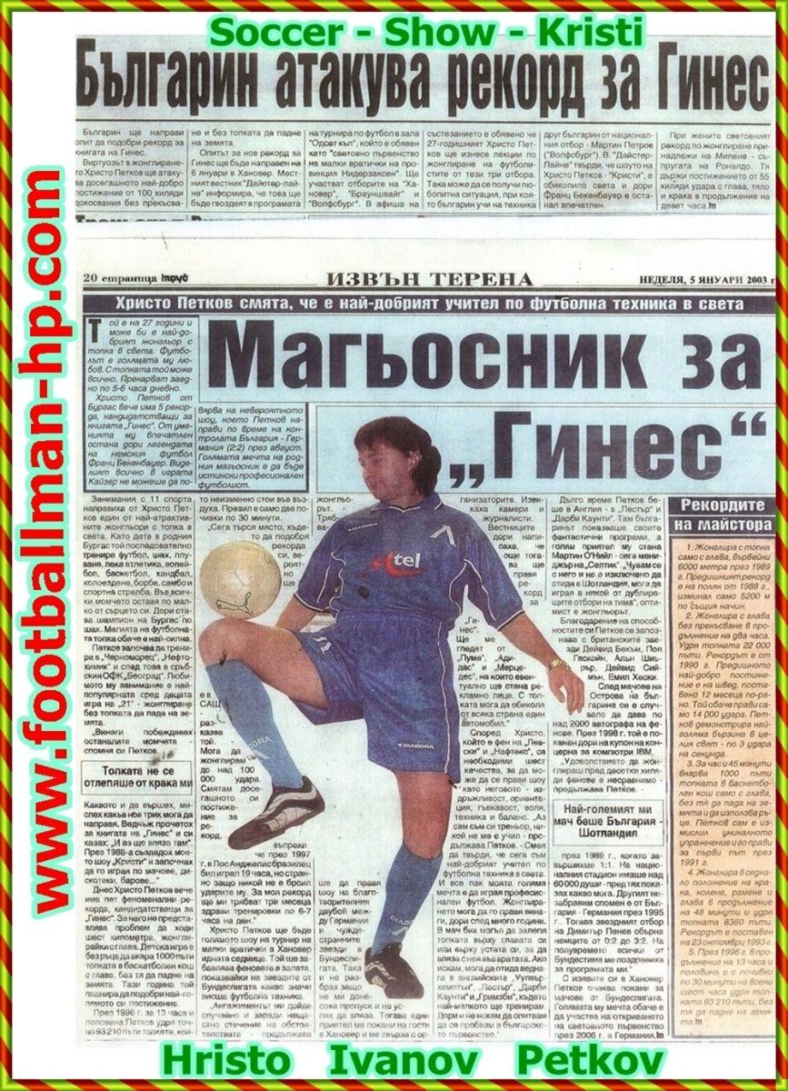01.Media Hristo Petkov
