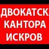 АДВОКАТСКА КАНТОРА ИСКРОВ