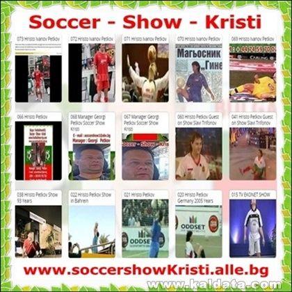 0205.www.soccershowKristi.alle.bg