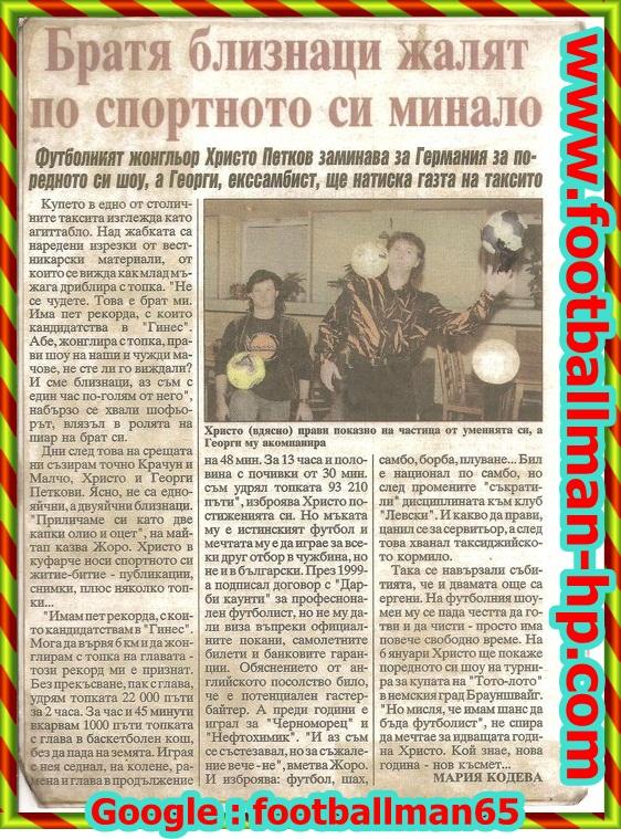 03.Media Hristo   Petkov