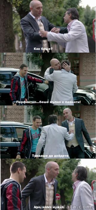 АЙДЕ НЯМА НУЖДА..! :))