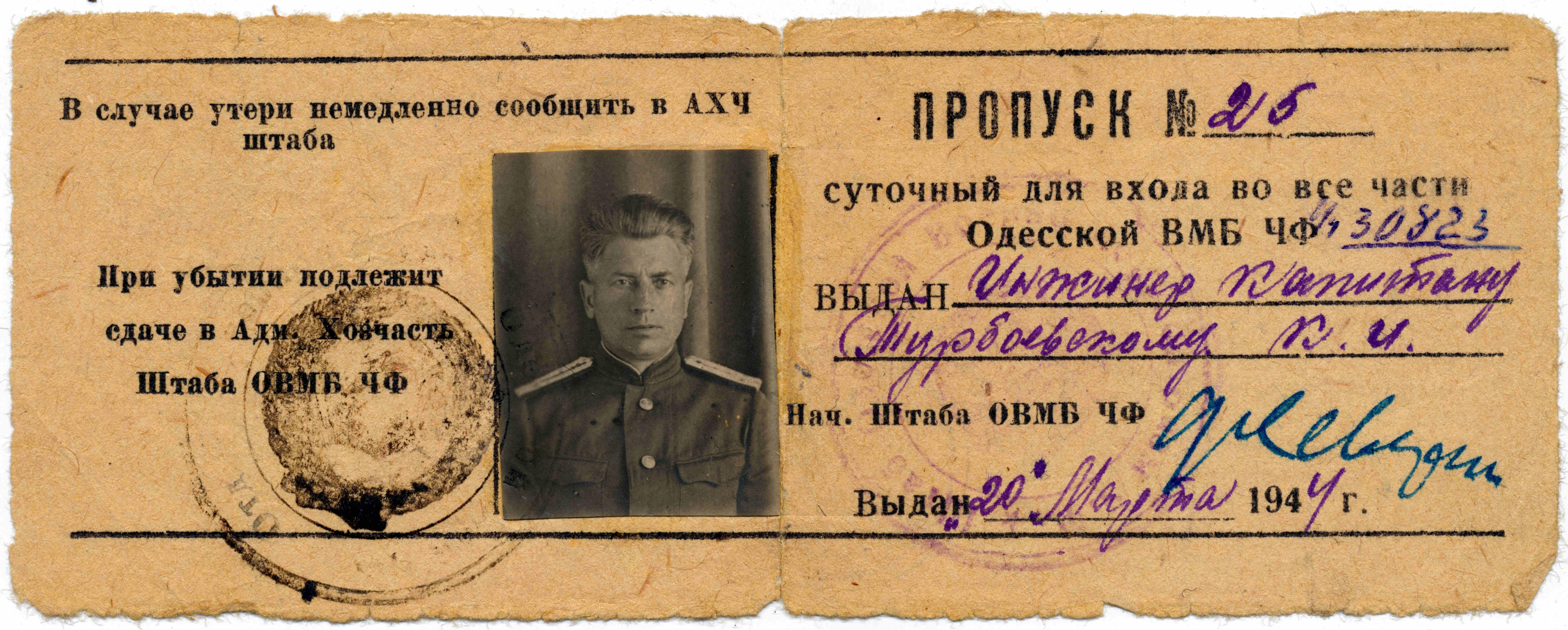 Пропуск 20.03.1944
