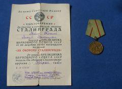 """""""За оборону Сталинграда"""""""