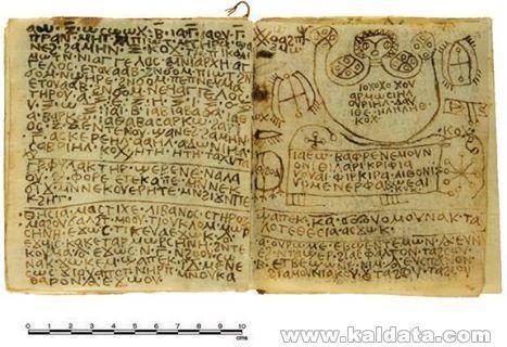 Copts magic paper, 8th century AC