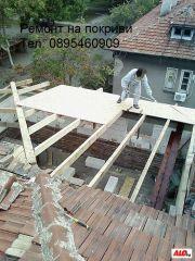 Ремонт на покриви
