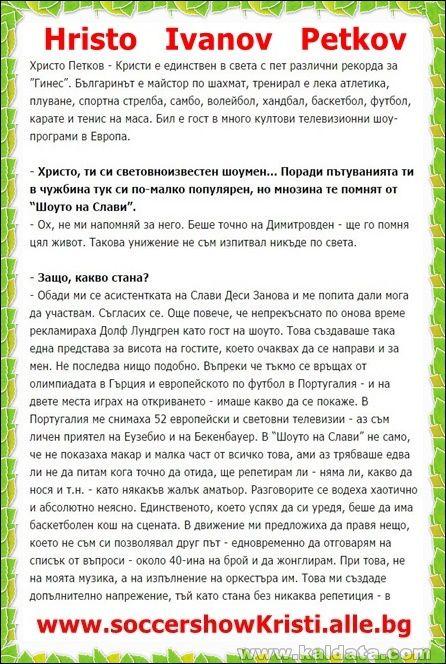 036.Media Hristo   Petkov