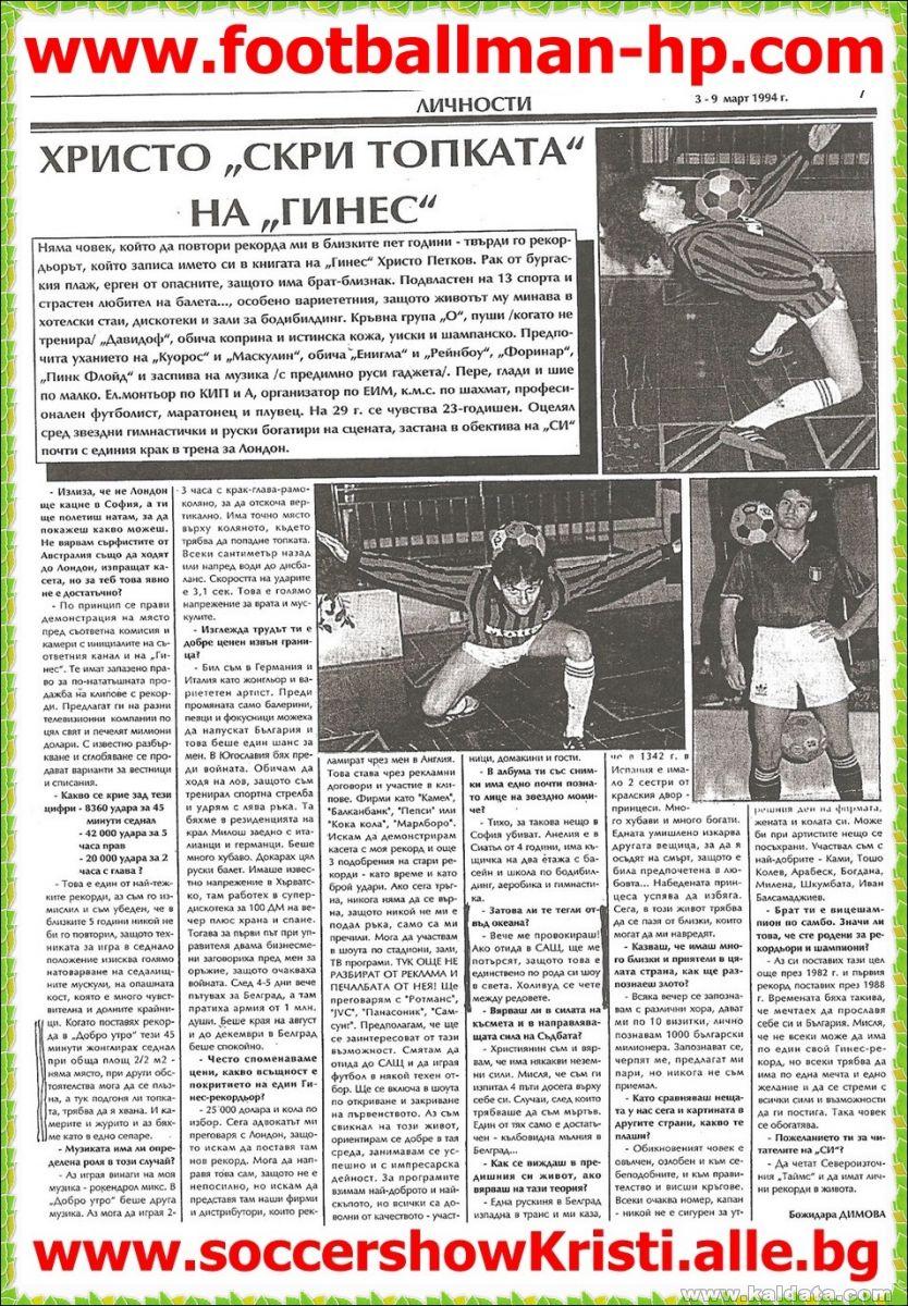 014.Media Hristo   Petkov