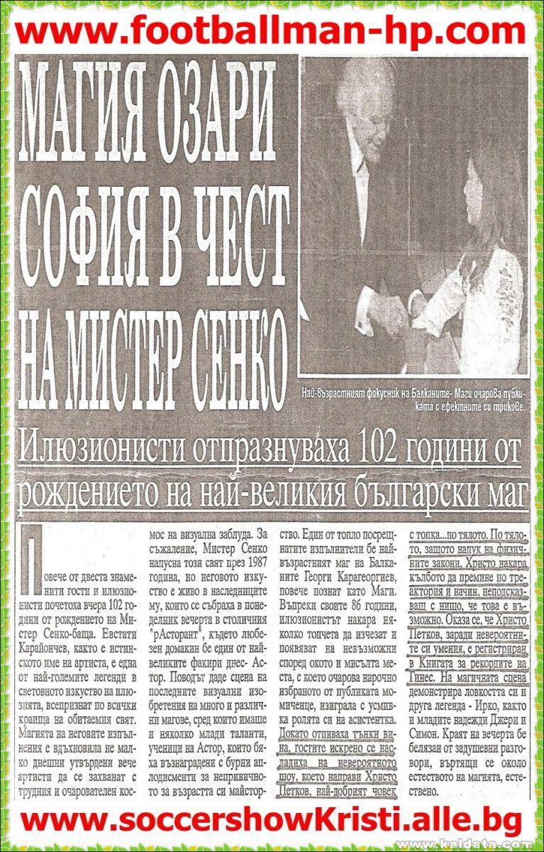 015.Media Hristo   Petkov