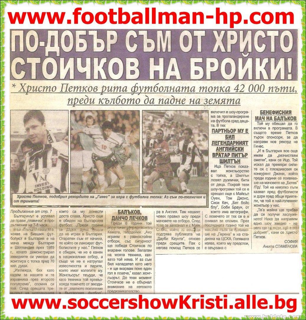 013.Media Hristo   Petkov