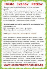 039.Media Hristo   Petkov