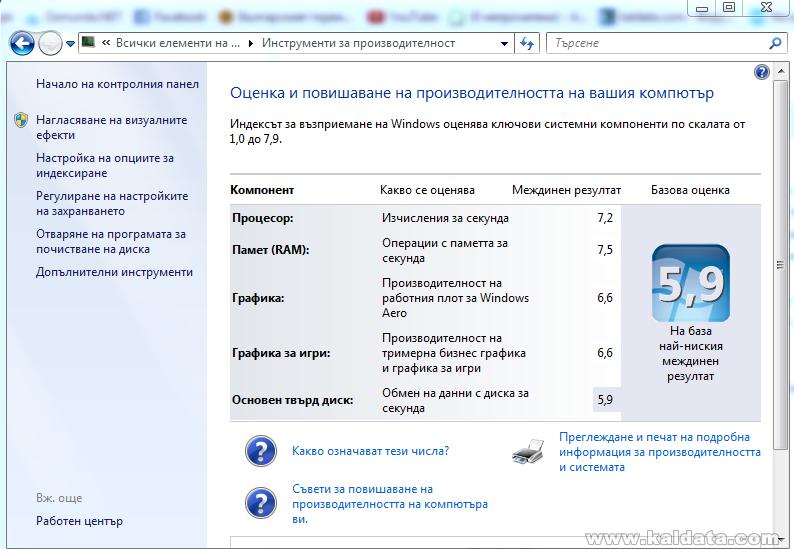 Снимка на изисквания към системата