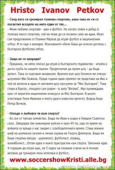 038.Media Hristo   Petkov