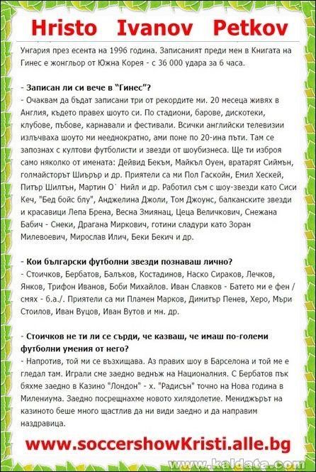 040.Media-Hristo   Petkov.jpg