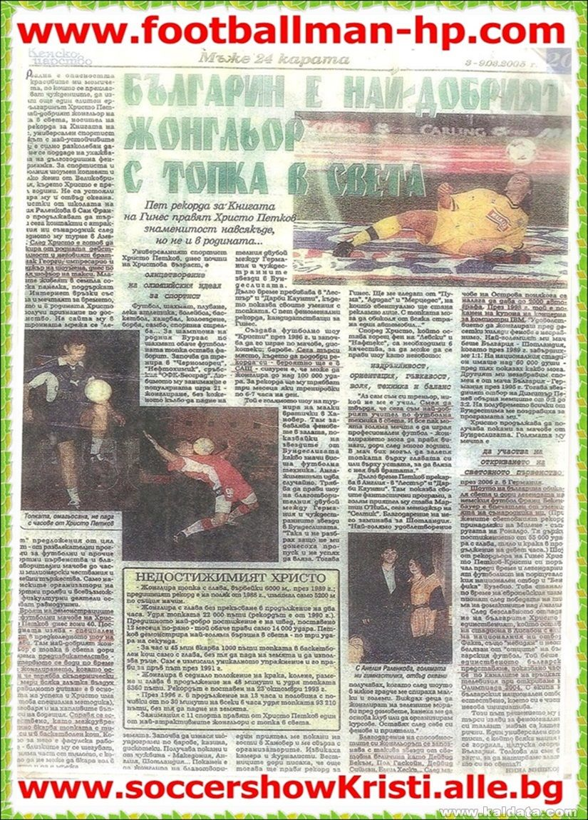 02.Media Hristo   Petkov