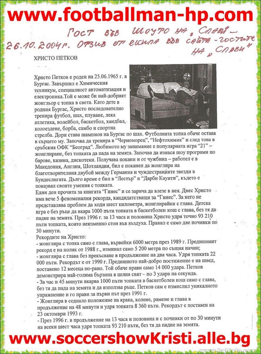 021.Media Hristo   Petkov