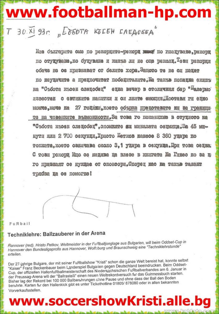 020.Media Hristo   Petkov