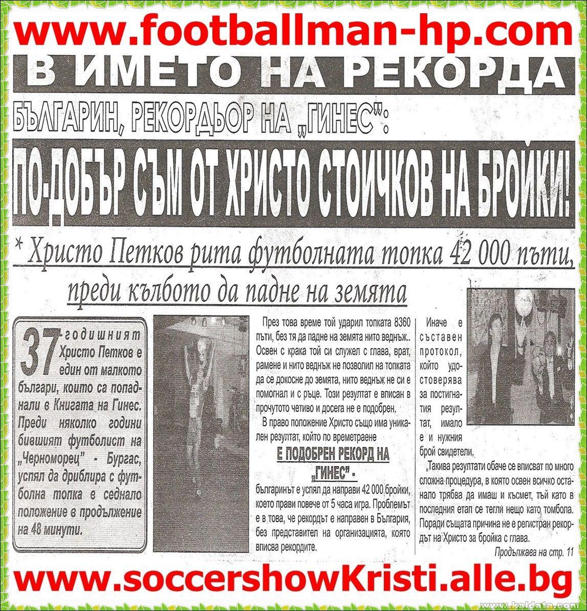 012.Media Hristo   Petkov