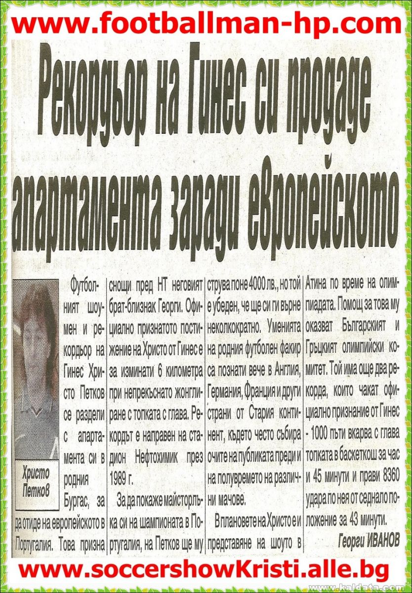 011.Media Hristo   Petkov