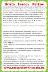 037.Media Hristo   Petkov