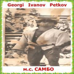 023.Georgi   Petkov - м.с.  САМБО
