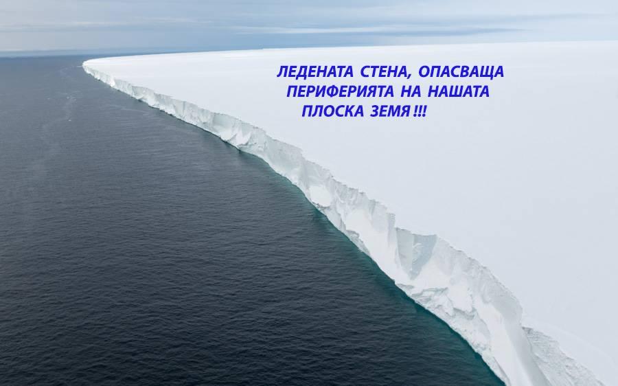Ploskata Zemia - vis6eto znanie - Stamat - 19.jpg