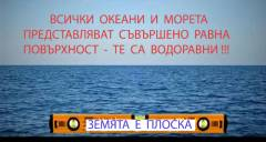 Ploskata Zemia - vis6eto znanie - Stamat - 02.jpg