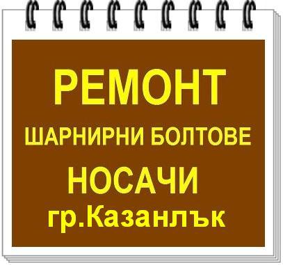 REMONT1кк.JPG