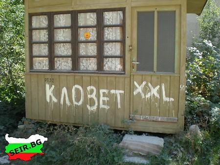 тоалетна-xxl.jpg