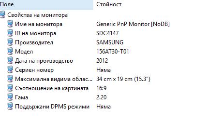 Monitor1.PNG