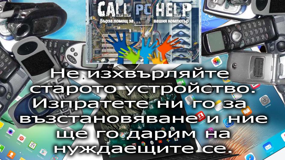 Call Pc Help - Дарителска инициатива.png