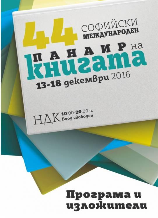 Programme_Cover.jpg