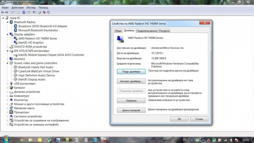 Диспечер на устройствата 1.jpg