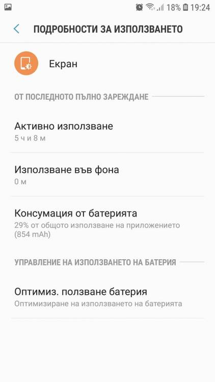 Screenshot_20180611-192433_Settings.jpg