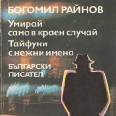 Светослава Василева