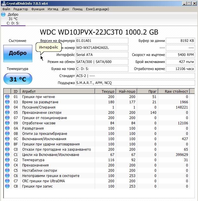 WDC WD10JPVX-22JC3T0-20.10.2018.png
