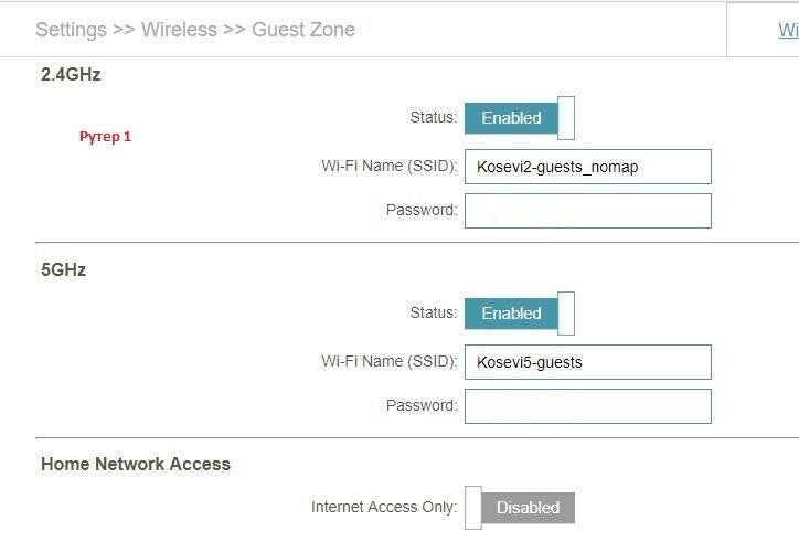 рутер1 - wifi1-guests.JPG