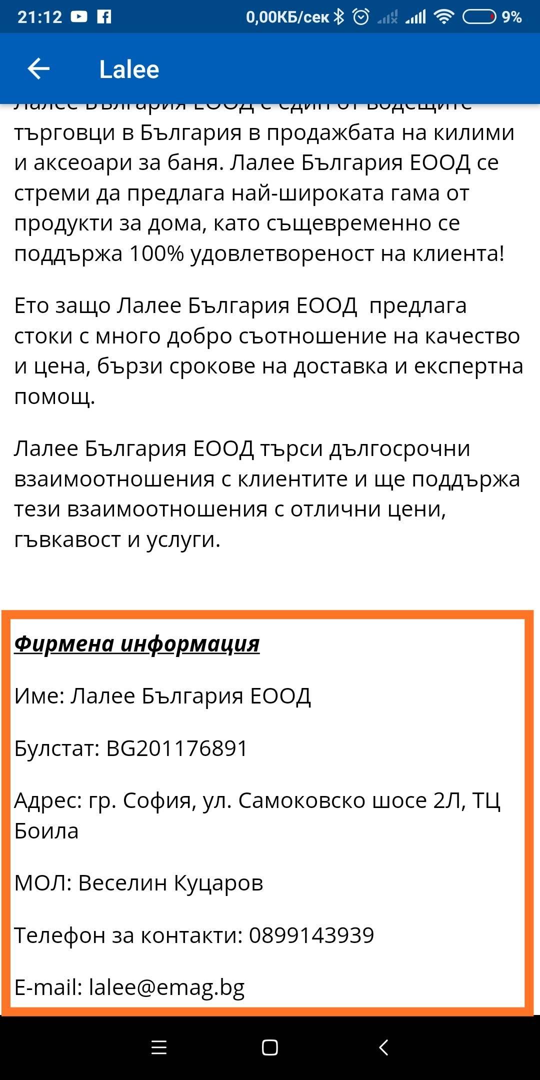 c8f8e58e310 Как ЕМАГ ни Лъжат !!! - Всичко останало - kaldata.com - Форуми
