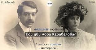 На Лора  на Яворов Цветана Манева и Анита Христова Трифонова