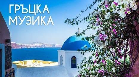 Анита Христова Трифонова Greek music  Opa opa