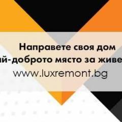 Лукс Ремонт