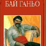 Ганчо Ганев