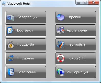 Владовсофт Хотел е софтуер за управление на хотели. Той отчита