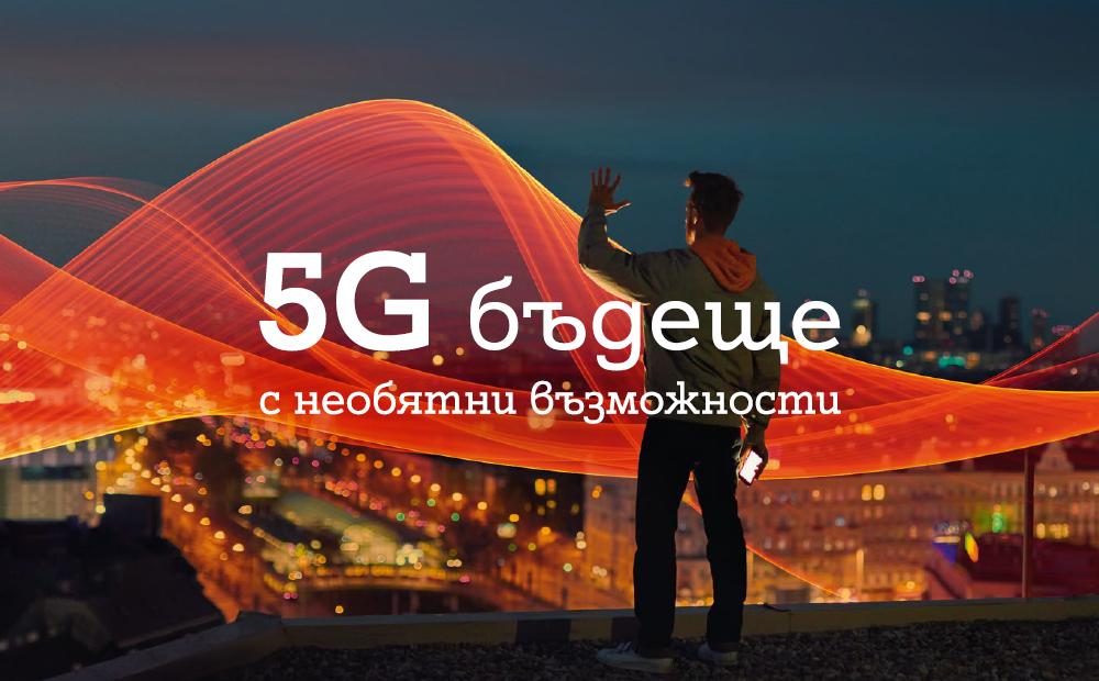 С всеки изминал ден 5G мрежите стават все по-разпространени в