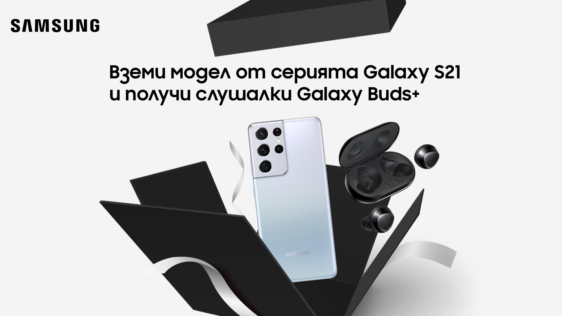 Теленор предлага на своите клиенти при закупуването на смартфоните SAMSUNG